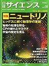 日経 サイエンス 2013年 08月号 [雑誌]