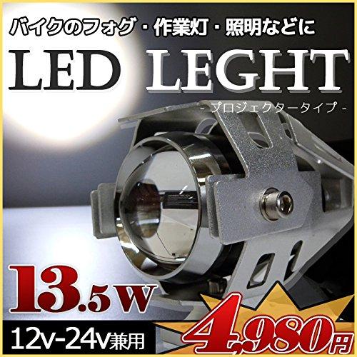 バイク フォグランプ led 照明 ライト 13.5w シルバー 12v/24v兼用