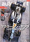auto sport 2014年12/26号 (オートスポーツ)