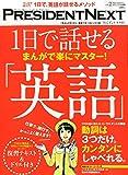 PRESIDENT NEXT(�ץ쥸�ǥ�ȥͥ�����)vol.2 (�ץ쥸�ǥ�� �̺�)