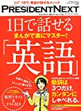 PRESIDENT NEXT(プレジデントネクスト)vol.2 (プレジデント 別冊)
