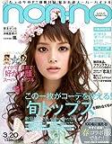 non-no (ノンノ) 2009年 3/20号 [雑誌]