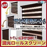【窓美人 ロールスクリーン】視線を遮ったり、光を取り入れたり♪まるでブラインドみたいなロールスクリーン ブラウン(幅90×丈190cm)