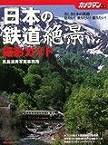 日本の鉄道絶景 撮影ガイド