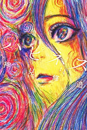ハピネス(4) (週刊少年マガジンコミックス)