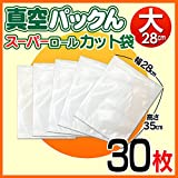 真空 パックん 専用 スーパー ロール カット 袋 大 (28cm×35cm) 30枚