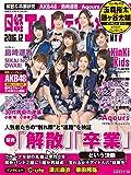 日経エンタテインメント! 2016年12月号