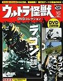 ウルトラ怪獣DVDコレクション(16) (講談社シリーズMOOK)