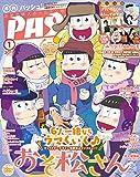 PASH! 2017年 01月号 [雑誌] PASH!