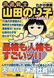 派遣戦士山田のり子 噂のスーパー派遣社員現る!! (アクションコミックス 3Coinsアクションオリジナル)