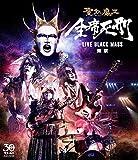全席死刑 -LIVE BLACK MASS 東京- [Blu-ray]