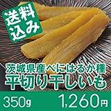 べにはるか ほしいも(干し芋、干しいも、乾燥芋)350g 茨城県産 国産 ランキングお取り寄せ