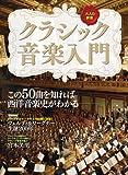 クラシック音楽入門 (洋泉社MOOK)