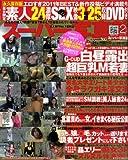 スーパー写真塾 2012年 02月号 [雑誌]