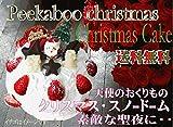クリスマスケーキ2015★スノードーム5号送無 ランキングお取り寄せ