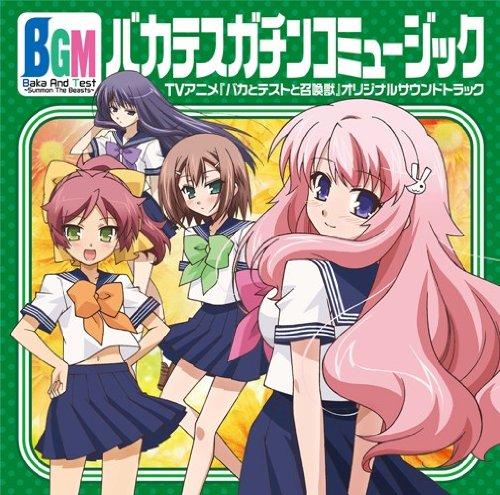 バカとテストと召喚獣 サウンドトラック「Bakatesu Gachinko Music」略して、バカテスBGM