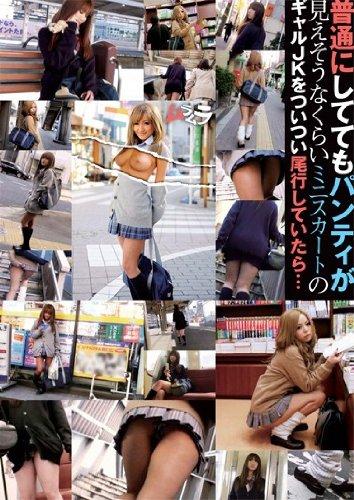 普通にしててもパンティが見えそうなくらいミニスカートのギャルJKをついつい尾行していたら・・・/ムラムラ/妄想族 [DVD]