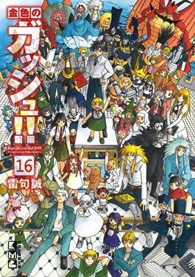 金色のガッシュ!!(16) <完> (講談社漫画文庫)