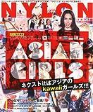 NYLON JAPAN (ナイロンジャパン) 2013年 08月号 [雑誌]
