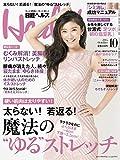 日経Health(へルス)2015年10月号