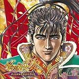戦国パチンコ CR花の慶次~愛 オリジナルサウンドトラック(DVD付)
