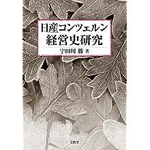 日産コンツェルン経営史研究