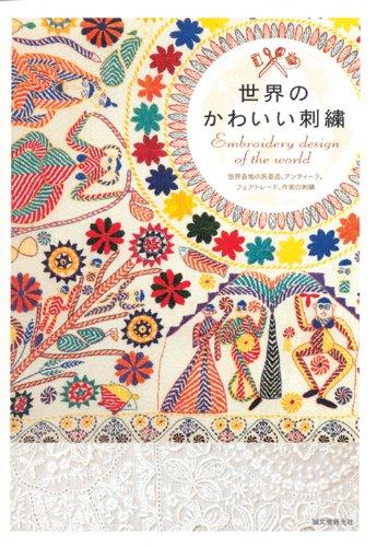 世界のかわいい刺繍 = Embroidery design of the world