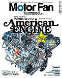 Motor Fan illustrated Vol.54 (モーターファン別冊)