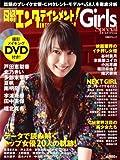 日経エンタテインメント!Girls Special<ガールズ・スペシャル>(DVD付) (日経BPムック)