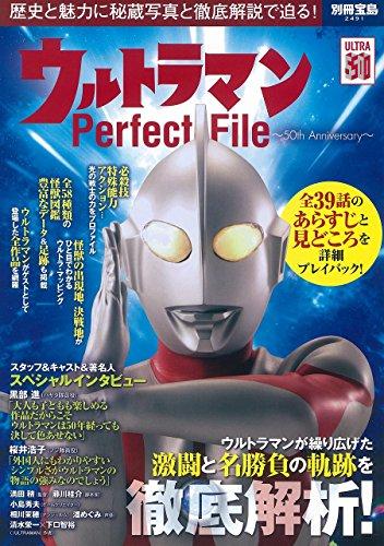 ウルトラマン Perfect File (別冊宝島 2491)