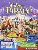 ディズニー・パレード 100号 [分冊百科] (パーツ付)