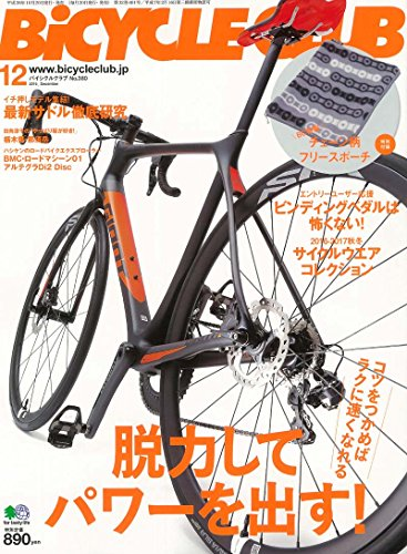 BiCYCLE CLUB 2016年12月号 大きい表紙画像