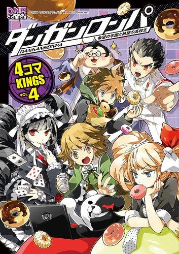 ダンガンロンパ 希望の学園と絶望の高校生 4コマKINGS VOL.4 (IDコミックス DNAメディアコミックス)