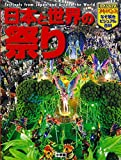 日本と世界の祭り (キッズペディアアドバンス なぞ解きビジュアル百科)
