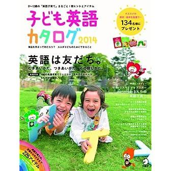 子ども英語カタログ2014