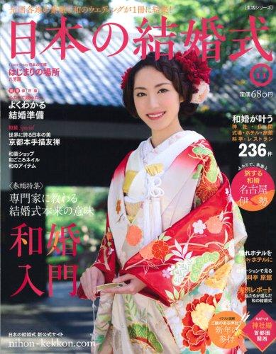 日本の結婚式 (生活シリーズ)