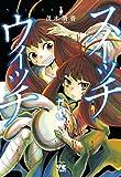 スイッチウィッチ 5 (ヤングチャンピオンコミックス)