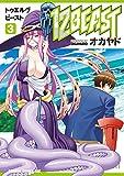12BEAST(3)<12BEAST> (ドラゴンコミックスエイジ)