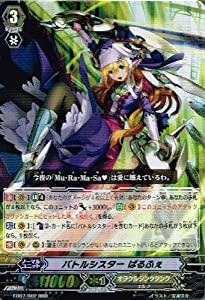 【 カードファイト!!ヴァンガード】 バトルシスター ぱるふぇ RRR《 神秘の預言者 》 eb07-002