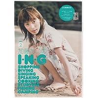 DVD>加藤あい:加藤あいのI・N・G DVD 2 (<DVD>)