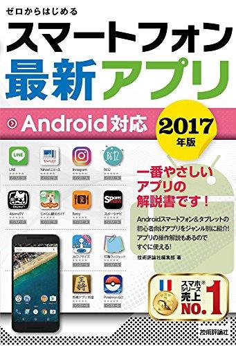 ゼロからはじめる スマートフォン最新アプリ Android対応 2017年版