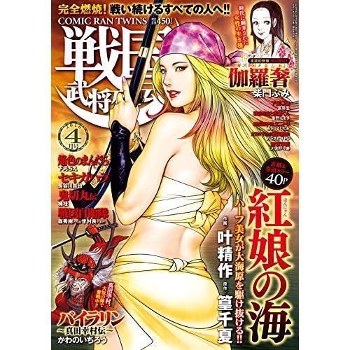 コミック乱ツインズ 戦国武将列伝 2016年 04月号 [雑誌]