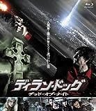 ディラン・ドッグ デッド・オブ・ナイト[Blu-ray/ブルーレイ]