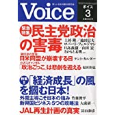 Voice ( ボイス ) 2010年 03月号 [雑誌]