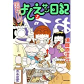 実在ニョーボよしえサン日記(2) (バンブー・コミックス)