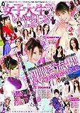 女子大生のいやらしさ 3(卒業2013) (SANWA MOOK)