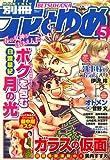 別冊 花とゆめ 2009年 05月号 [雑誌]