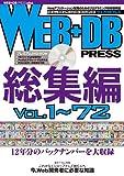 WEB+DB PRESS ���W�ҁkVol.1~72�l (WEB+DB PRESS plus)