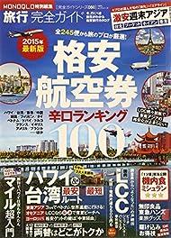 完全ガイドシリーズ060 旅行完全ガイド (100%ムックシリーズ)