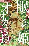 眠れぬ森の姫、オオカミを抱く (少コミフラワーコミックス)